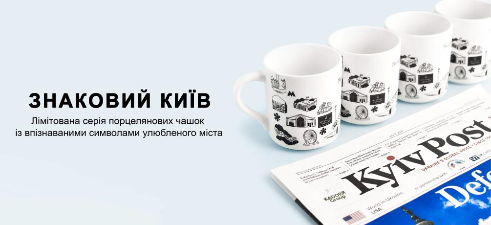 Чашки Київ