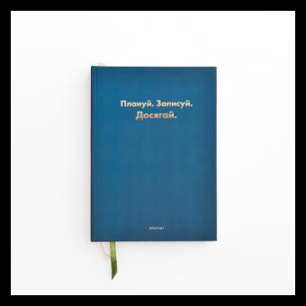 Планери й щоденники